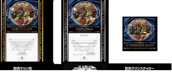 認定サロン証 ディプロマ 認定サロンステッカー