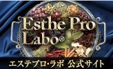 株式会社エステプロ・ラボ 公式サイト