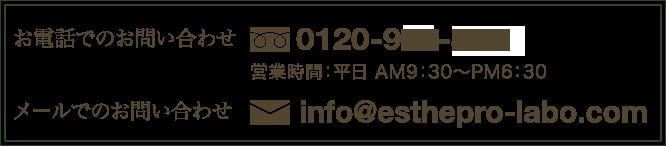 お電話でのお問い合わせ 0120-911-854 営業時間:平日AM9:30〜PM6:30 メールでのお問い合わせ info@esthepro-labo.com