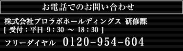 株式会社エステプロ・ラボ 営業企画部 研修科 フリーダイヤル 0120-911-854 [受付:平日9:00〜18:00]