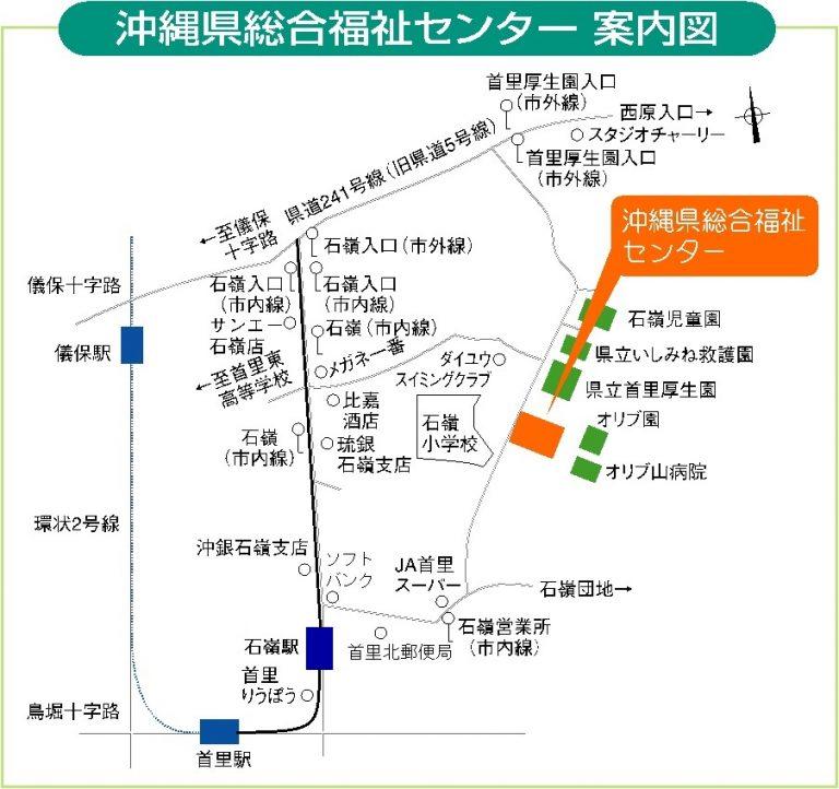 沖縄県総合福祉センター 第七会議室